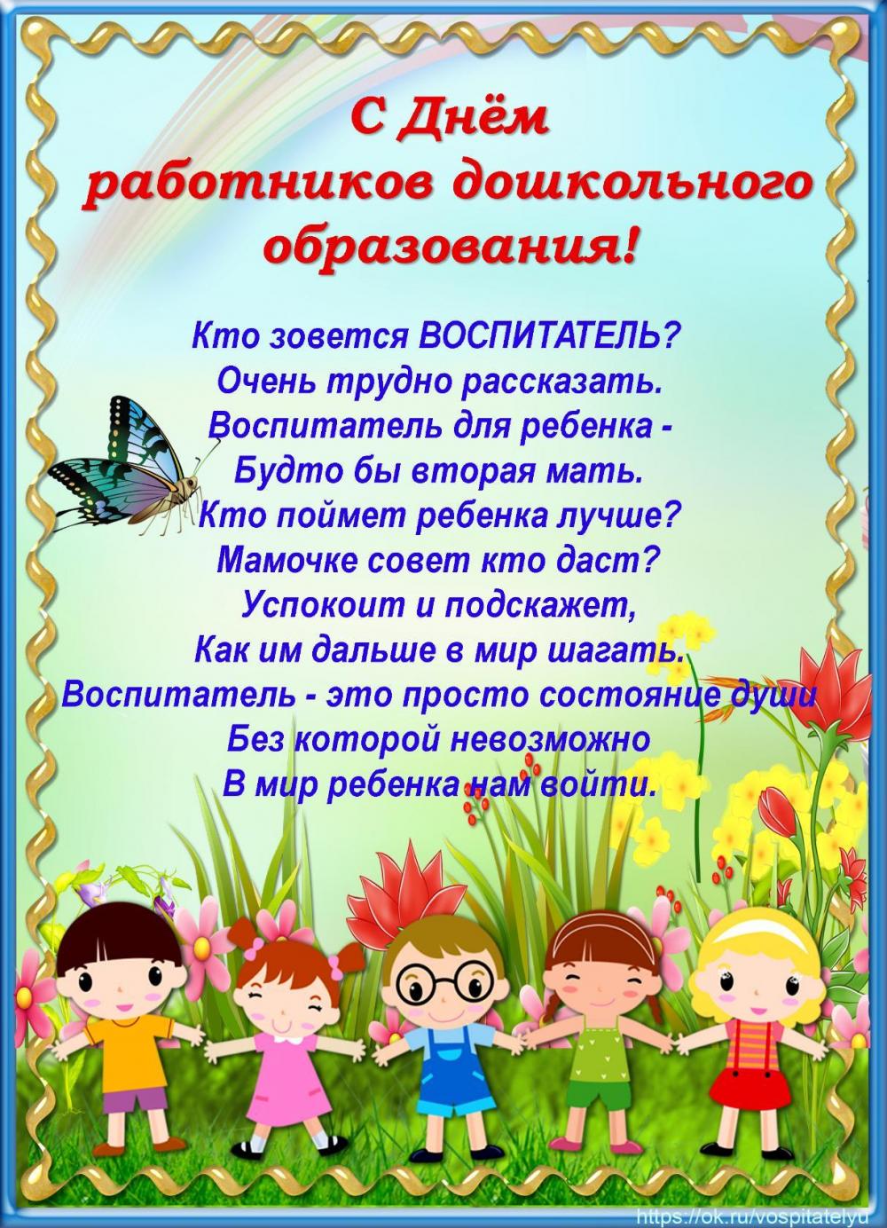 Стихи поздравление с днем дошкольного работника от детей