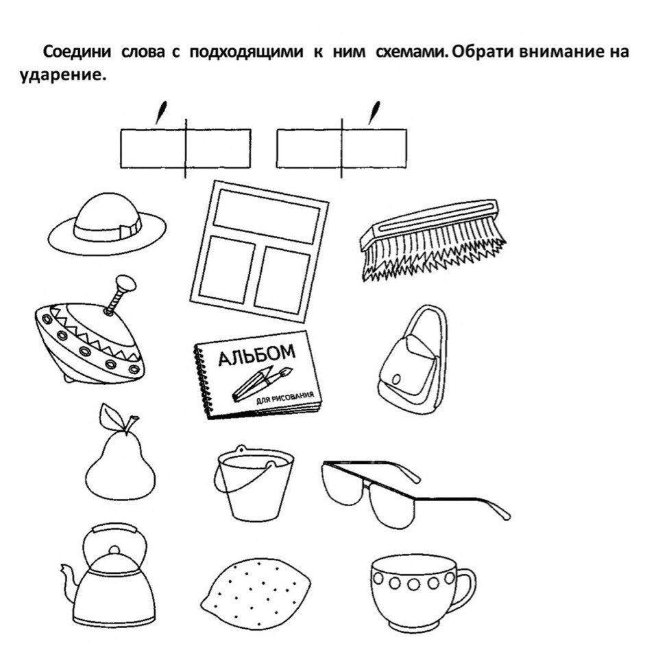 Картинка деление слов на слоги