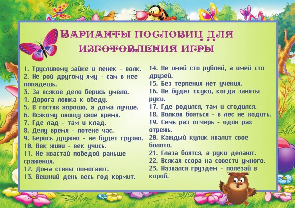 Пословицы и поговорки для детей картинки с пояснением распечатать