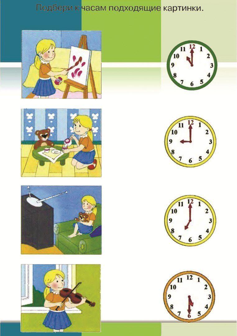 Беседа на тему часы время