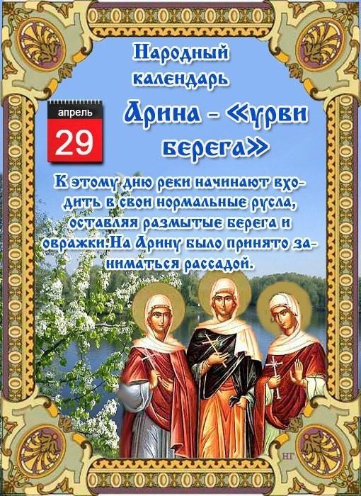 День ангела ирина стихи красивые народная