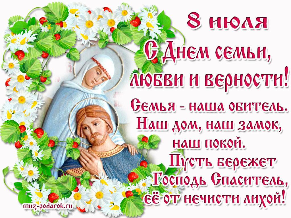 Поздравление на день семьи любви и верности от детей
