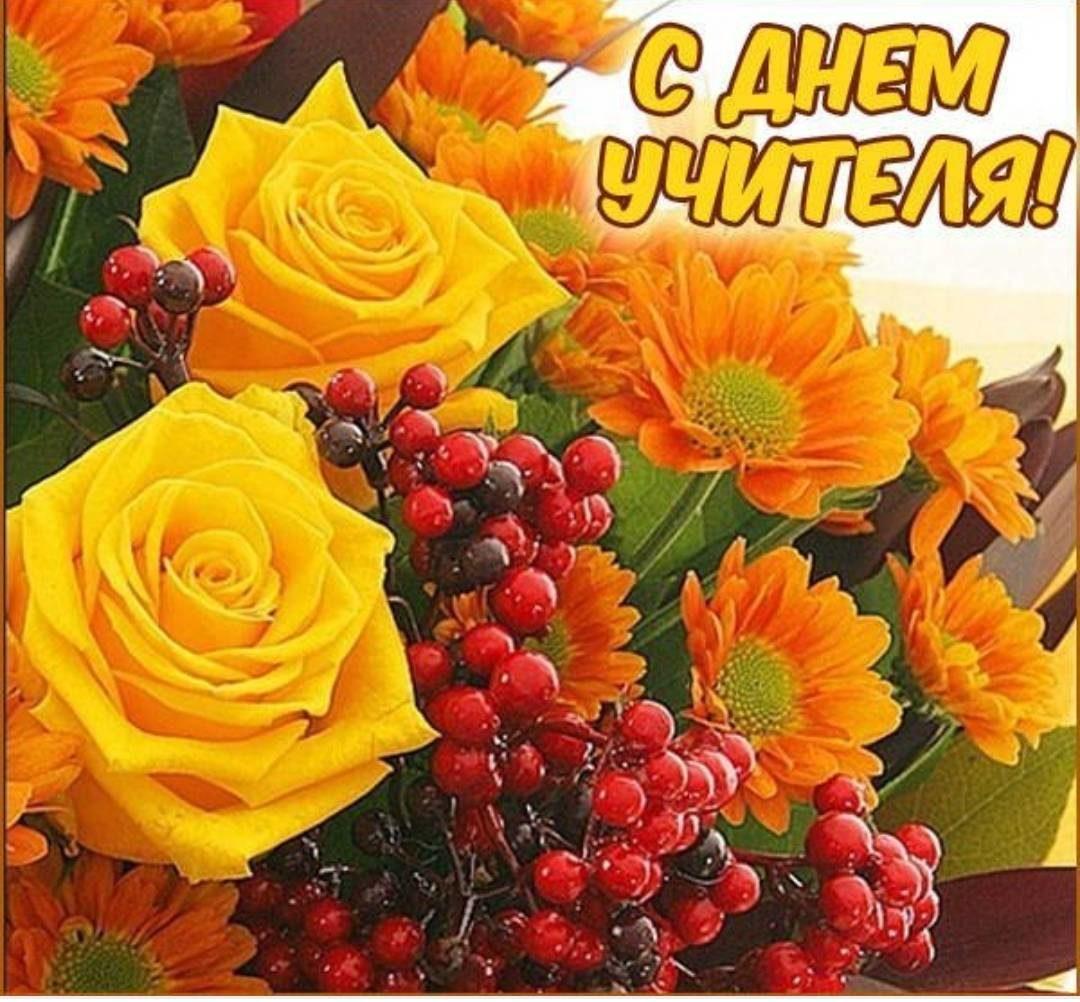 Картинка, открытки с днем учителя цветы осенние