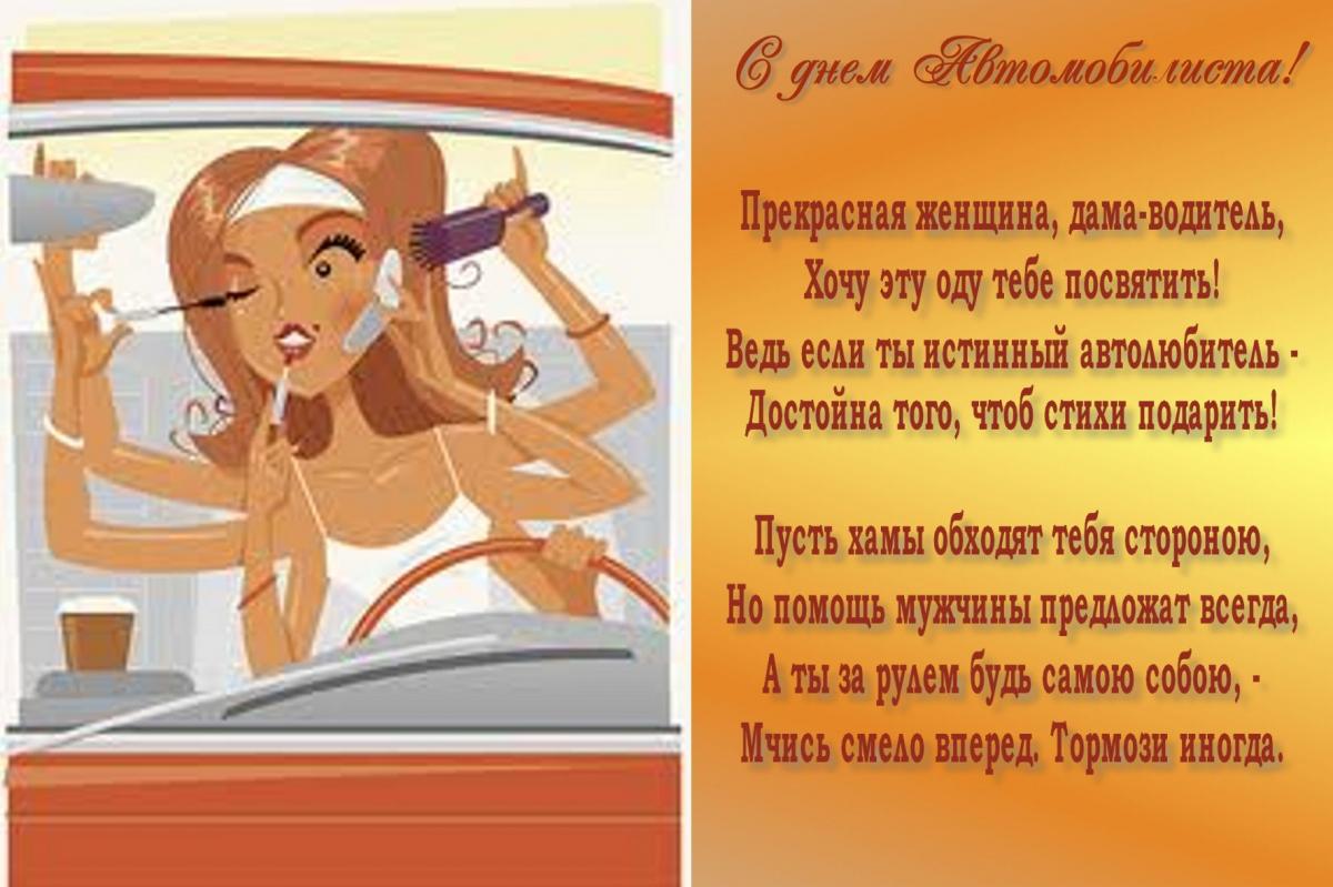 стихотворные поздравления с днем автомобилиста попытаемся