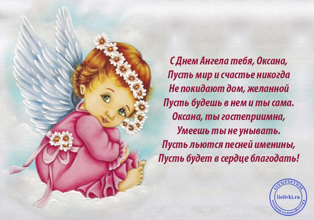 поздравление взрослой дочери с днем ангела цена