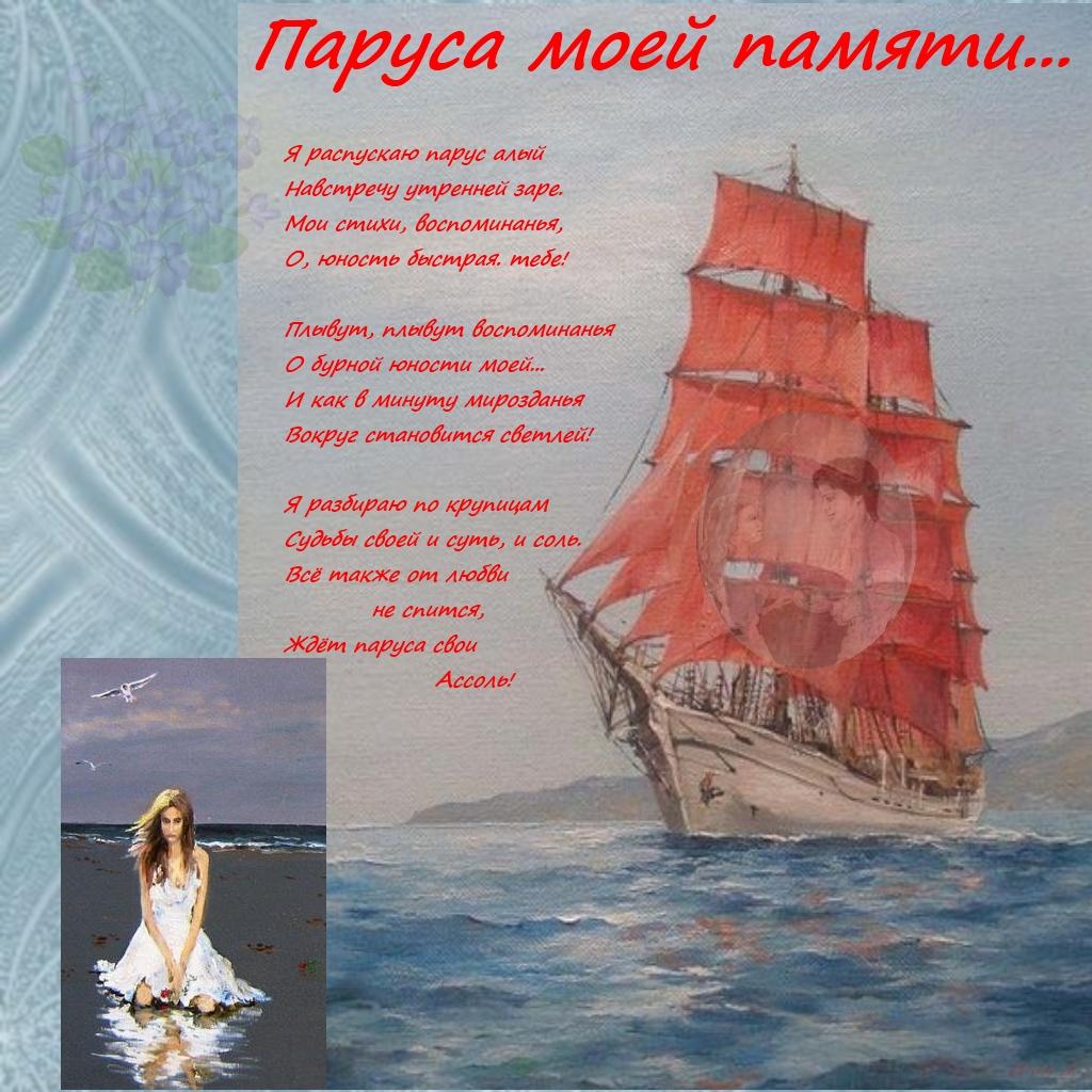 Про корабль поздравление