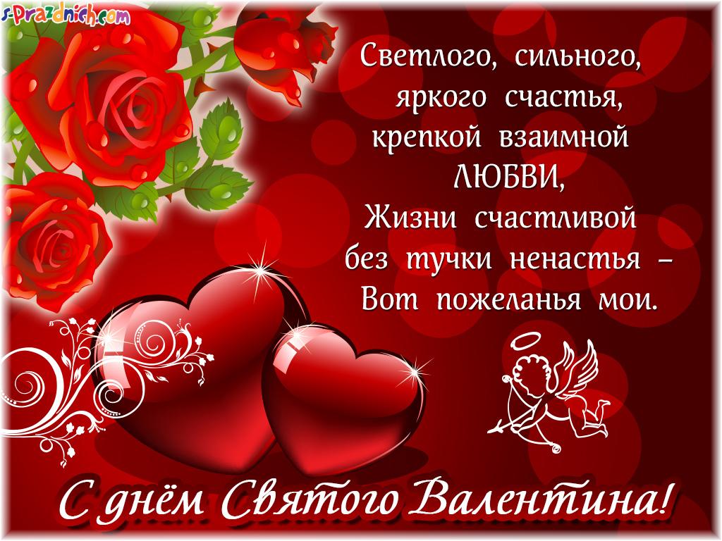 Поздравить любимого с днем всех влюбленных