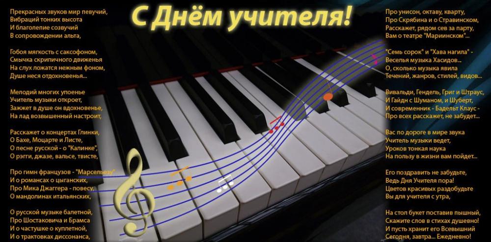 память картинки с праздником учитель музыки деревня графстве