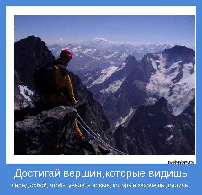 цытаты о подьеме на горы Камская, дом