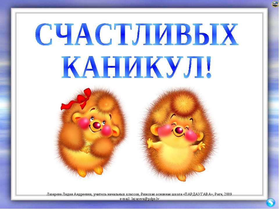 Поздравляю с каникулами в картинках, открытка новому году