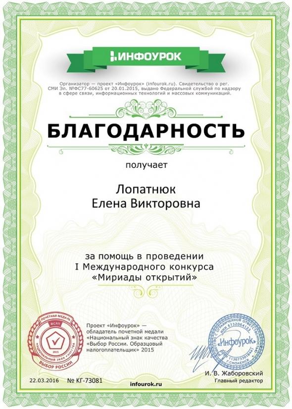 международный конкурс мириада открытий