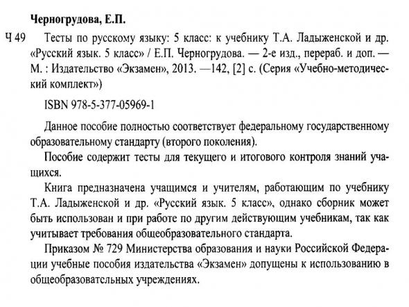языку работа по класс решебник ладыженская контрольная русскому 5