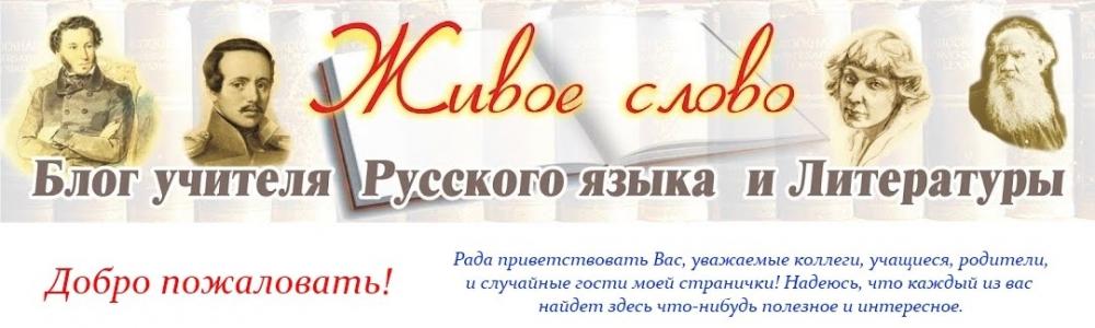 Картинки для учителя русского и литературы