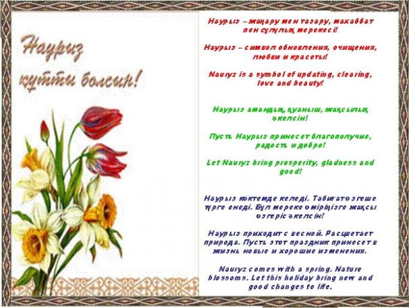 Поздравления в открытке на день рождение на казахском языке, открытки новым