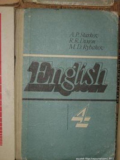 Fremus. Учебник английского языка для 5 класса. А. П. Старков, р. Р.