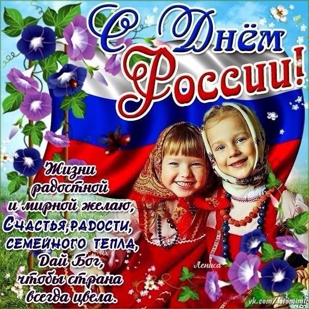 Музыкальные открытки с днем россии, новым