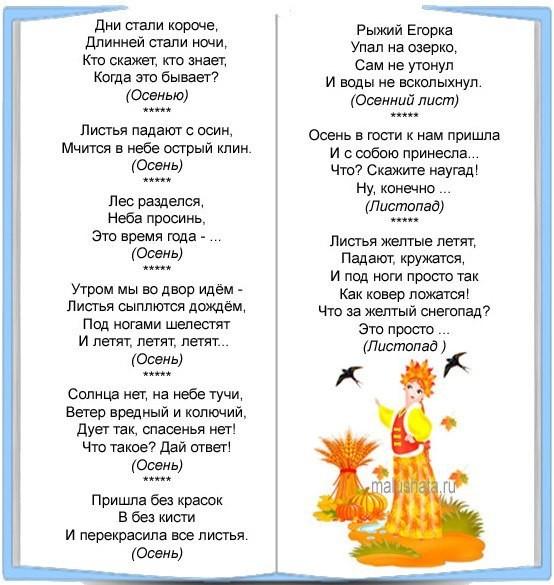 шуточные стихи о природе для детей этих