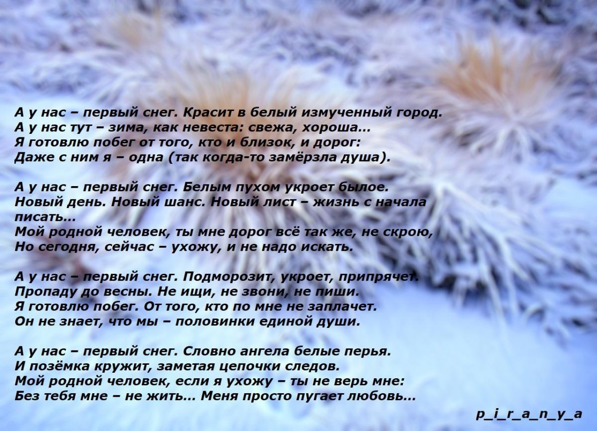 врачом, стихи первый снег 3 класс уже тысячу