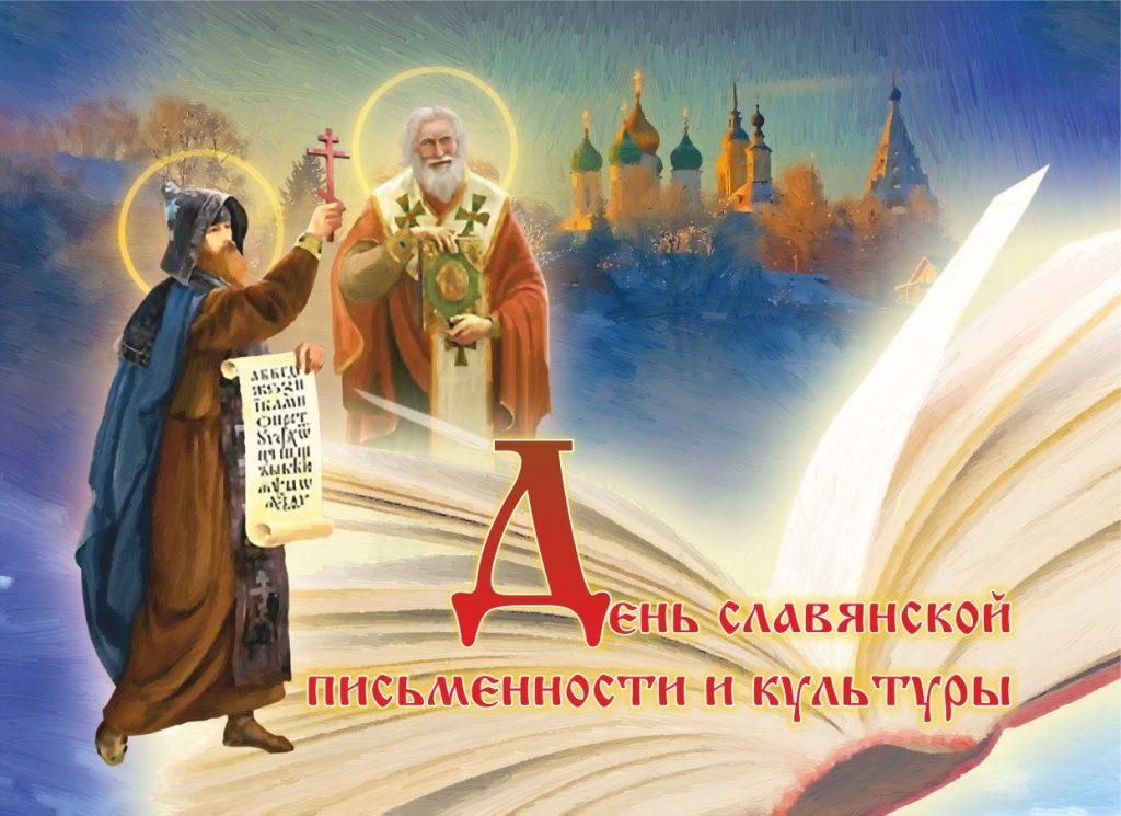 24 мая - день славянской письменности и культуры. С праздником!