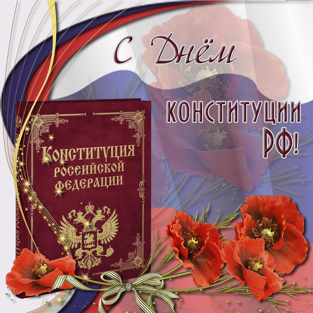 Поздравить с днем конституции картинки