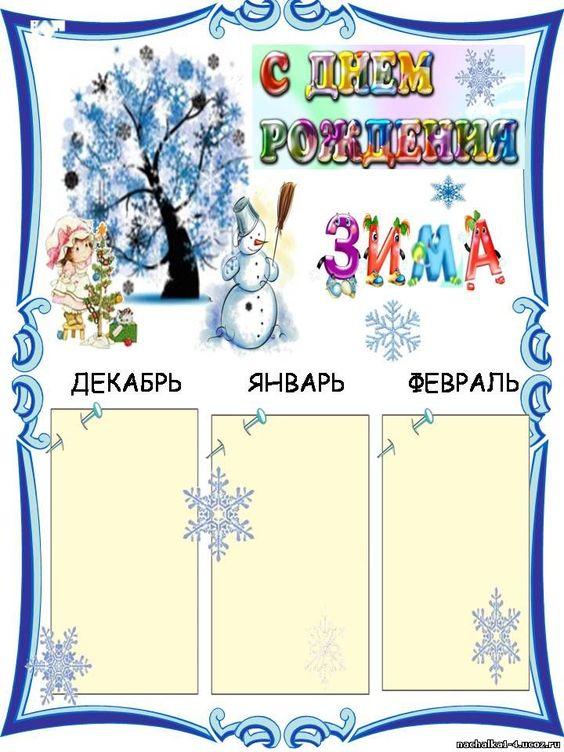 Картинки для поздравлений по сезонам, открытка печатать