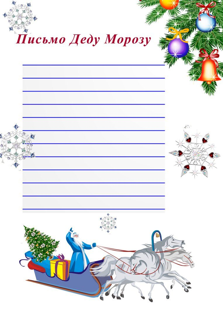 Картинки к новому году письма деду морозу