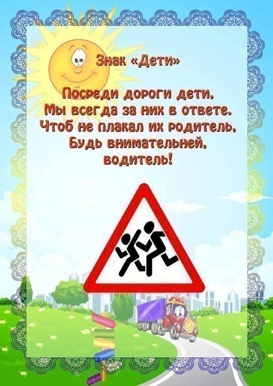 двух дорожные знаки с картинками стихами винчи известен