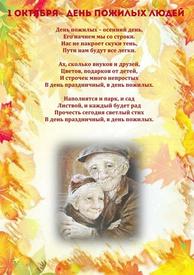 Открытки на 1 октября своими руками стихи