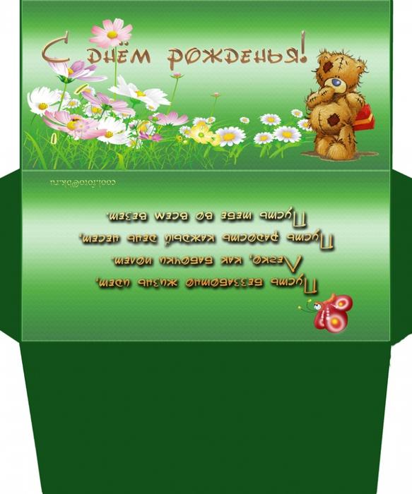 Шаблон открытки с днем рождения для денег распечатать