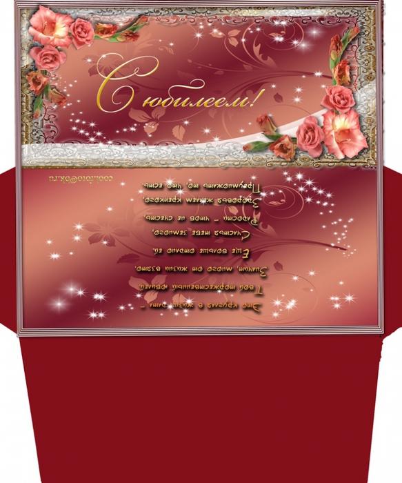 Поздравление конверт распечатать