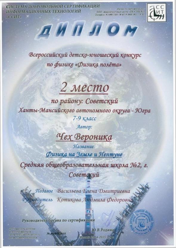 сайт знакомств по советскому району хмао