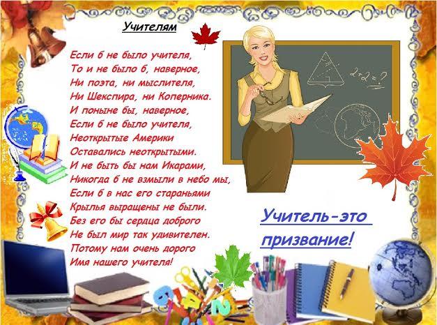 Стихи от имени учителя начальных классов переносят бумагу
