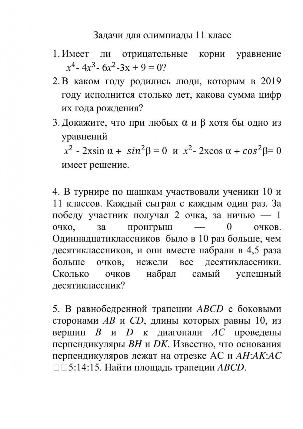 какие задачи решил венский конгресс