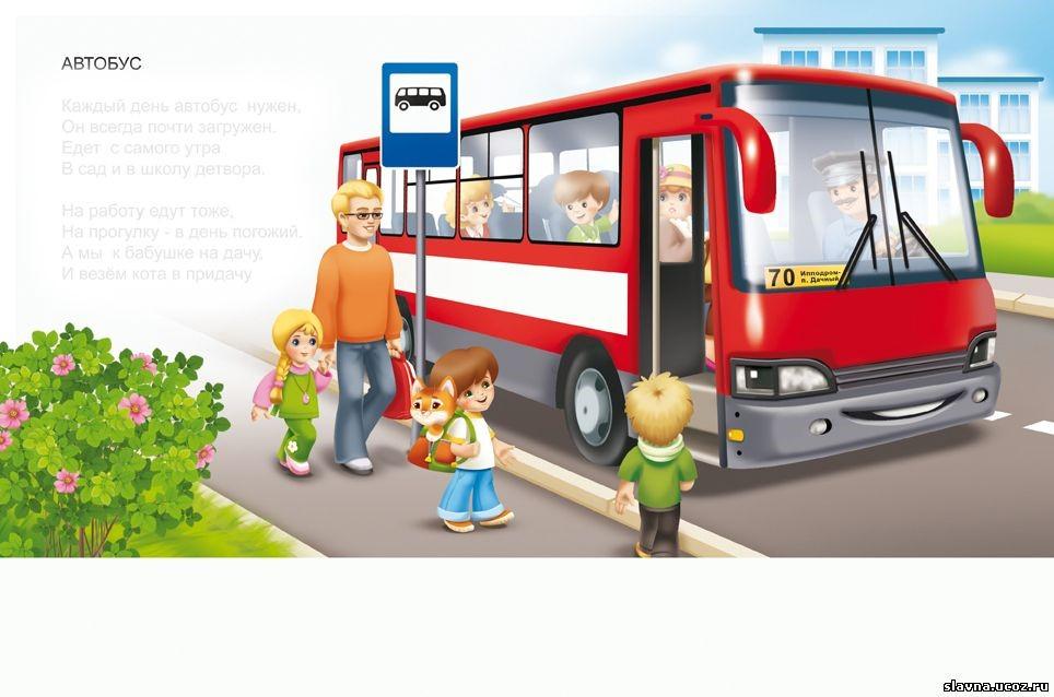 Пассажир картинка для детей на прозрачном фоне