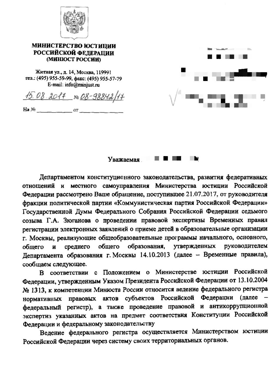 Временные правила регистрации электронных заявлений в москве обязательная временная регистрация в москве