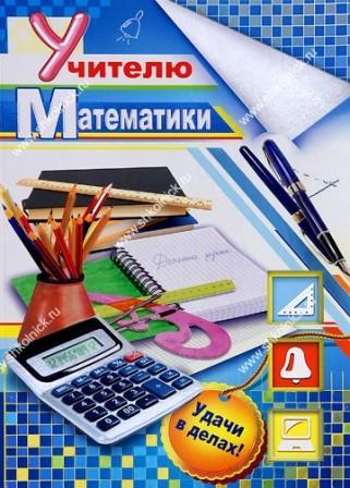 Открытки для учителя по математике 5 класс