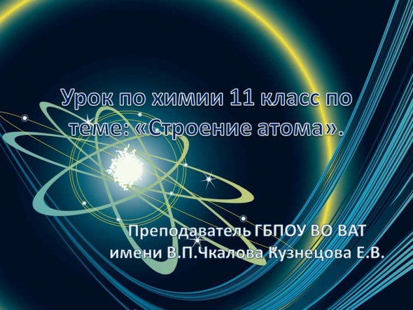 знакомство с физикой урок
