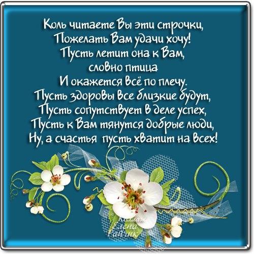 поздравления в стихах и в прозе на все случаи их, ставьте свои