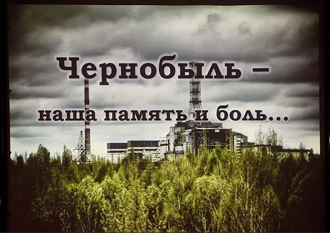 Картинки чернобыль память