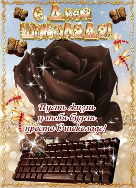 100 рублей гифы живые картинки международный день шоколадного кекса идеально