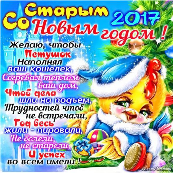 Открытка старый новый год 2017 год