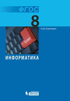 Информатика и икт. Учебник для 8 класса угринович н. Д. Скачать pdf.