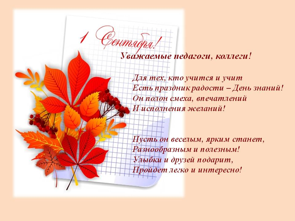 Поздравление с 1 сентября учителя открытки