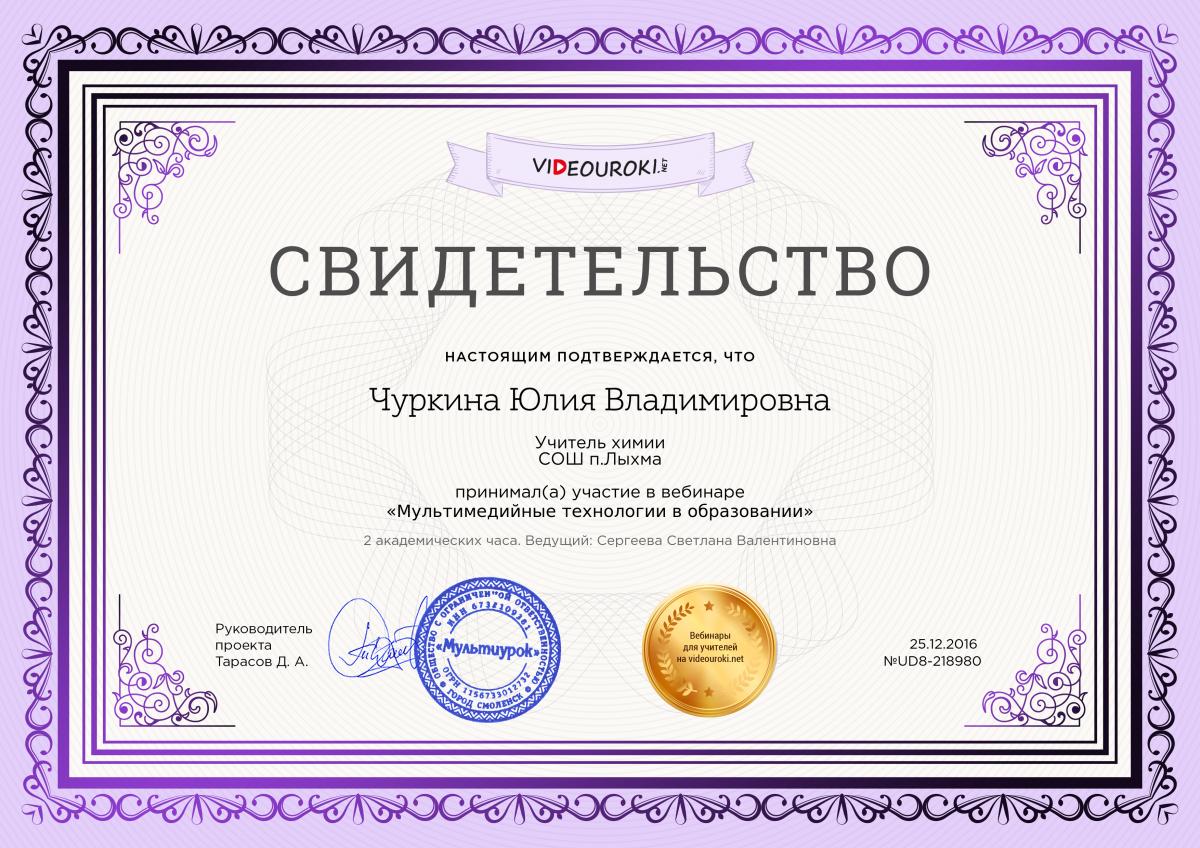 этого сертификаты для воспитателей картинка ходе