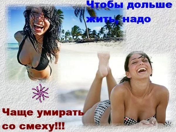 смех и секс продлевают жизнь картинки