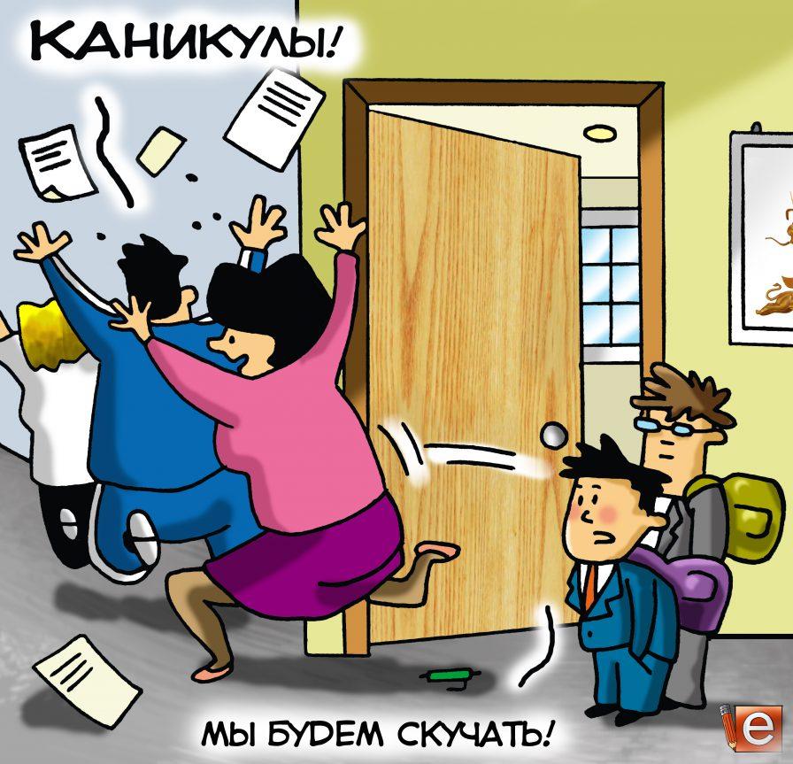 Картинки смешные учителя радуются, день матери беларуси