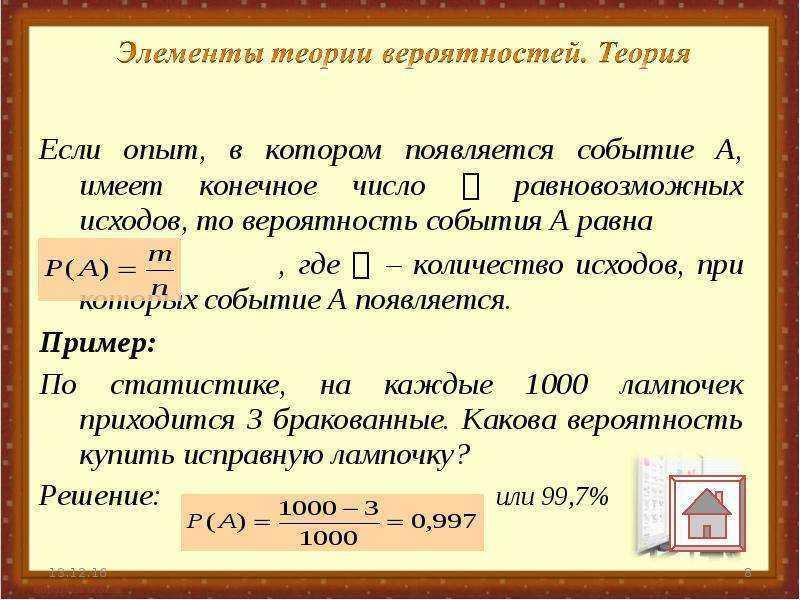Решебник элементы математической статистики комбинаторики и теории