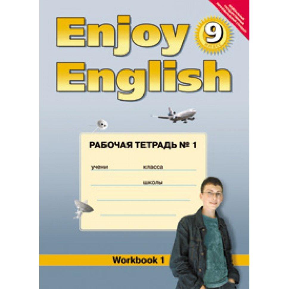 Гдз по учебнику enjoy english биболетова