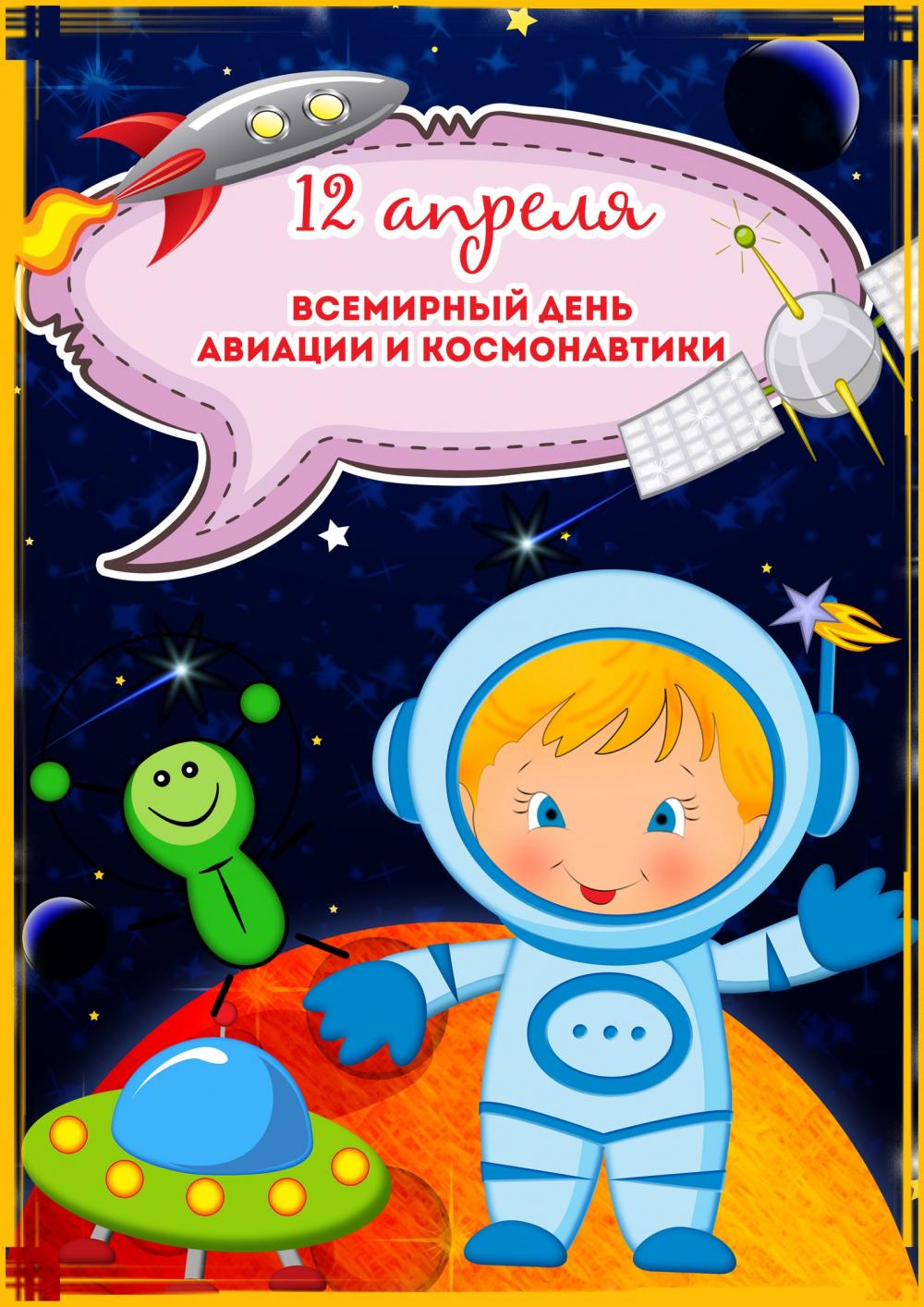 Картинки к дню космонавтики для детей дошкольного возраста