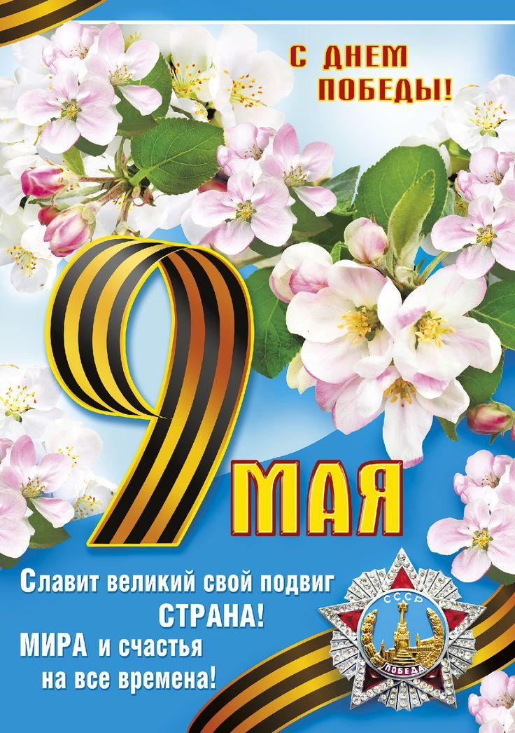 Открытки, поздравительные открытки с 9 мая с днем